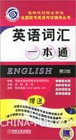 英语词汇一本通(第二版)(附CD-ROM光盘一张)(在职攻读硕士学位全国联考英语考试辅导丛书)