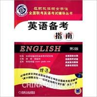 英语备考指南(第2版)(附CD-ROM光盘一张)――在职攻读硕士学位全国联考英语考试辅导丛书