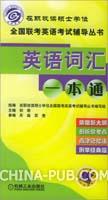 英语词汇一本通――全国联考英语考试辅导丛书