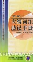 大纲词汇助记手册(第2版)――同等学力人员申请硕士学位英语水平全国统考辅导从书
