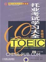 托业考试学习大全本领书:Toeic Power Guide(附盘)