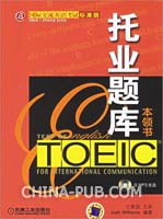 托业题库本领书:Toeic Power Teses(附MP3光盘一张)