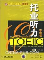 托业听力本领书:Toeic Power Listening(附MP3光盘一张)