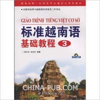 标准越南语基础教程3