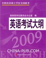 2009在职攻读硕士学位全国联考.英语考试大纲