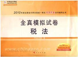 税法・全真模拟试卷-2010年注册会计师考试(梦想成真系列丛书)