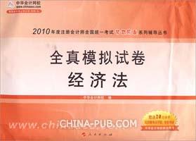经济法・全真模拟试卷-2010年注册会计师考试(梦想成真系列丛书)