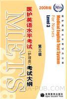 2008版医护英语水平考试(护理类)考试大纲(第三级)(附MP3)