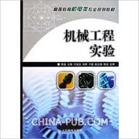 机械工程实验(高等教育机电类专业规划教材)