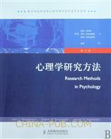 心理学研究方法(第7版)
