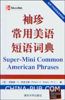 袖珍常用美语短语词典(影印本)