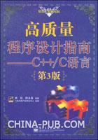 高质量程序设计指南--C++/C语言(第3版)