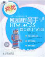 网页制作高手HTML+CSS网页设计与布局[按需印刷]