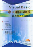 Visual Basic串口通信与测控应用技术实战详解[按需印刷]
