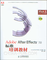 Adobe After Effects 7.0标准培训教材