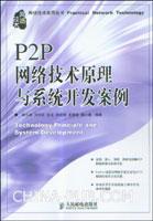 P2P网络技术原理与系统开发案例[按需印刷]