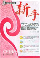 新手学CorelDRAW图形图像制作(双色版)