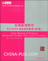 金融案例研究:为公司的价值创造而管理(英文版.第5版)