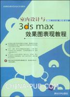 室内设计与3ds max效果图表现教程(1DVD)