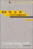 """重释""""信、达、雅"""":20世纪中国翻译研究"""