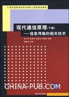 现代通信原理(下册)--信息传输的相关技术