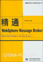 精通WebSphere Message Broker