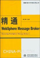 精通WebSphere Message Broker