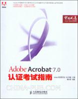 Adobe Acrobat 7.0认证考试指南