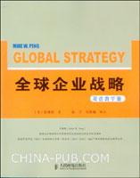 全球企业战略(双语教学版)[按需印刷]