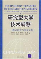 研究型大学技术转移:模式研究与实证分析