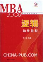 MBA2008联考奇迹百分百:逻辑辅导教程