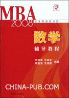 MBA2008联考奇迹百分百:数学辅导教程
