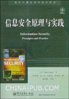 信息安全原理与实践