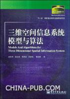 三维空间信息系统模型与算法