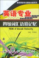 英语专业四级词汇语境记忆[按需印刷]
