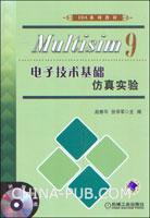 Multisim 9电子技术基础仿真实验