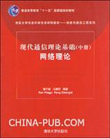 现代通信理论基础(中册):网络理论
