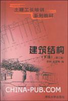 建筑结构(第三版)下册