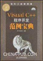 Visual C++程序开发范例宝典[按需印刷]
