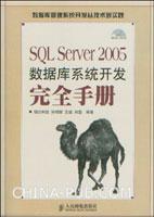 SQL Server 2005数据库系统开发完全手册[按需印刷]