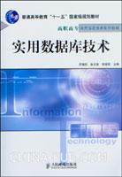 实用数据库技术