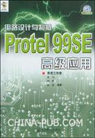 电路设计与制板:Protel 99SE高级应用[按需印刷]