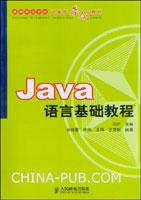 Java语言基础教程[按需印刷]