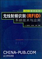 无线射频识别(RFID)系统技术与应用[按需印刷]
