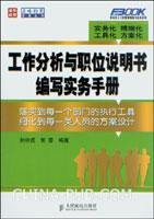 工作分析与职位说明书编写实务手册[按需印刷]