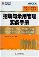 招聘与录用管理实务手册[按需印刷]