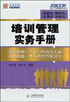 培训管理实务手册[按需印刷]