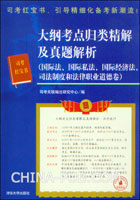 大纲考点归类精解及真题解析(国际法、国际私法、国际经济法、司法制度和法律职业道德卷)