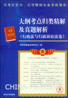 大纲考点归类精解及真题解析(行政法与行政诉讼法卷)