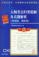大纲考点归类精解及真题解析(经济法、商法卷)